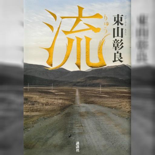 台籍作家王震緒作品《流》 獲日本直木賞 | 即時新聞 | 20150716 | 蘋果日報