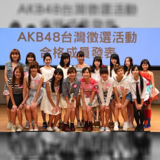 AKB初の台湾メンバー17人合格 人数過多で再選考