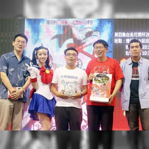 台北市長も登場 台湾最大級の同人イベントに7万人が参加 | 社会 | 中央社フォーカス台湾
