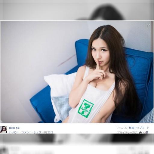 """【けしからん画像】目のやり場に困るだろ!? 台湾ネット界で """"ビニール袋水着"""" が大流行"""