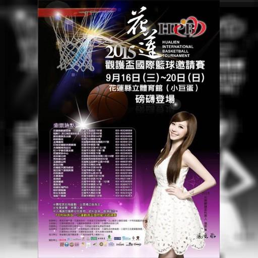 花蓮で開催される「2015 Hualian GuanhuCup 国際バスケットボールトーナメント」に、富山のプロバスケットボールチーム「富山グラウジーズ」が参加します。