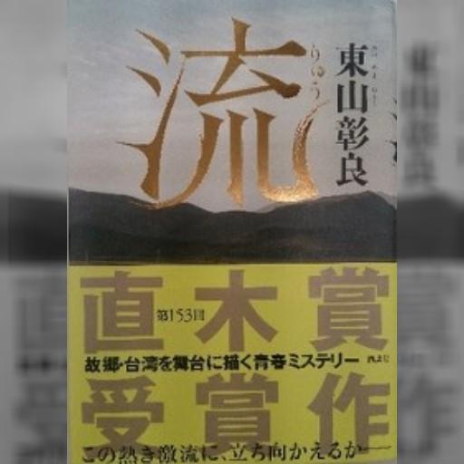 【ブックハンティング】「場末」台湾に生きる「移民」外省人の物語(新潮社フォーサイト) – 注目の記事
