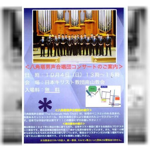 10/4、淡江高中OBの合唱団「八角塔男声合唱団」が日本初公演します。
