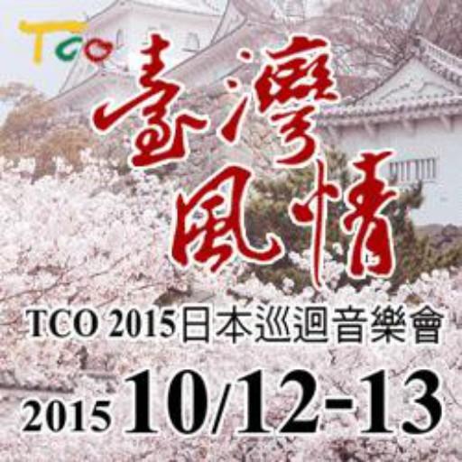 【樂透系列】10月12-13日 臺灣風情─TCO2015日本巡迴音樂會