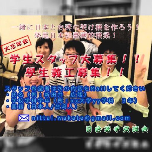 12/5、毎年恒例となった「日台若手交流会 大忘年会」を開催します。