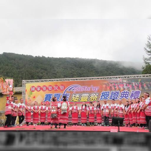 先住民「サイシャット族」伝統の祭り 「重要民俗」指定で証書授与/台湾 | 社会 | 中央社フォーカス台湾