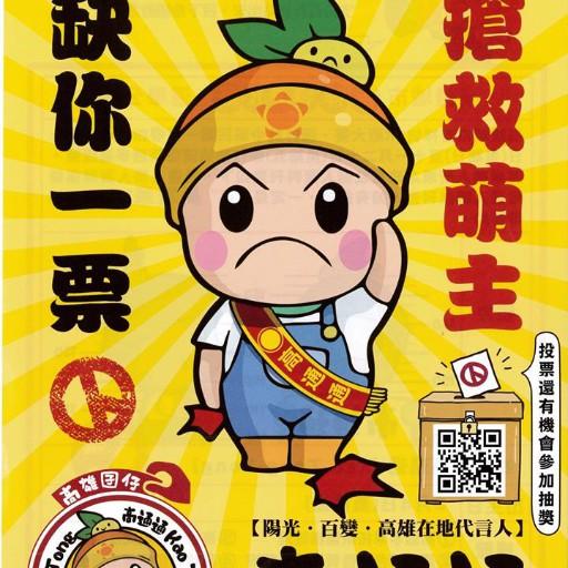 2015高雄城市吉祥物PK戰!