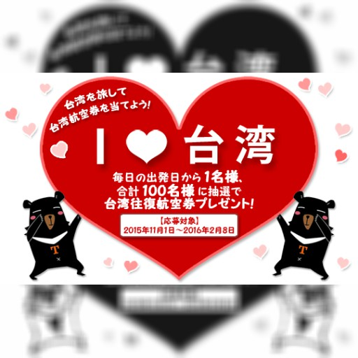 台湾観光協会 – I ♥ 台湾 キャンペーン