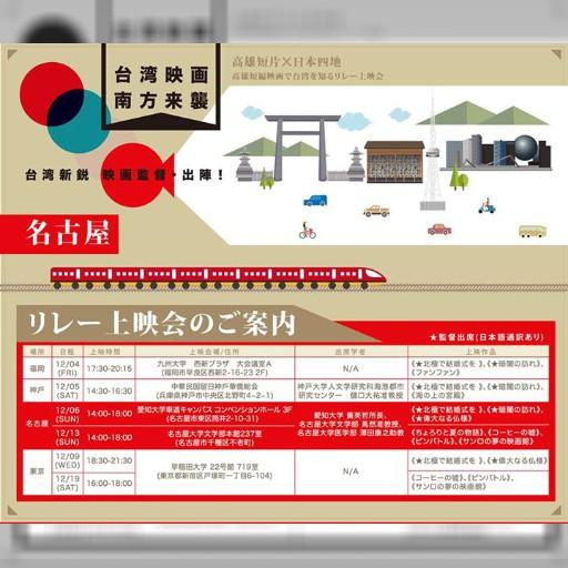 名古屋で台湾映画の上映会があります!