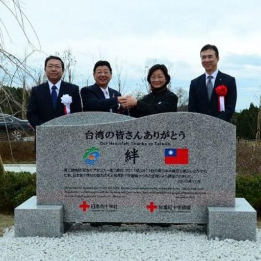 日311災區醫院重建落成 紀念碑刻中華民國國旗! | ETtoday 東森新聞雲
