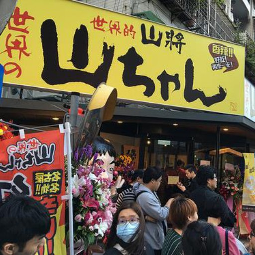 【市府站】<世界的山將>台北店,名古屋手羽先料理引發排隊熱潮!夢幻雞翅是招牌。 @ 侯升偉 / 阿偉的食。樂園 :: 痞客邦 PIXNET ::