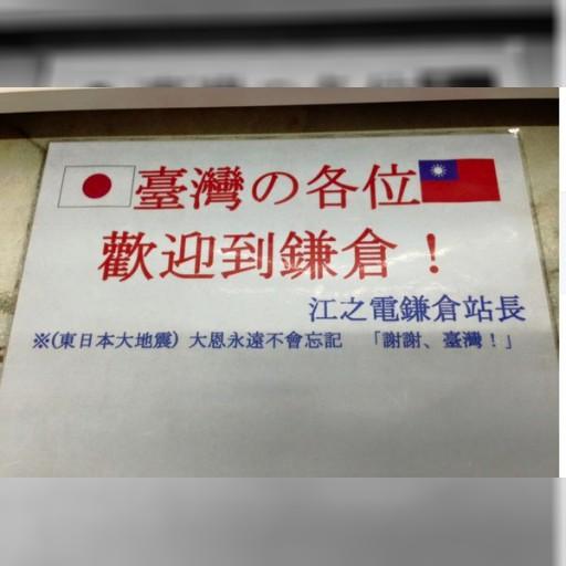 311地震大恩永不忘! 日本電鐵站長掛牌「謝謝台灣」 | ETtoday 東森新聞雲