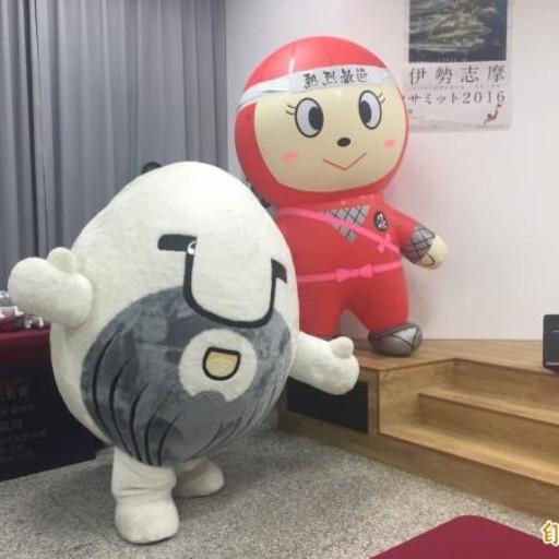 台東縣與日本三重縣伊賀市、志摩市簽合作備忘錄 – 生活 – 自由時報電子報