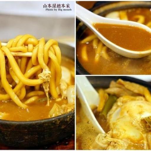 湯頭香醇濃郁!名古屋90年老店「味噌煮烏龍麵」