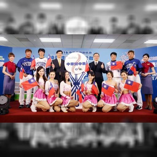 首次專屬棒球主題班機 中職代表隊3月前進日本