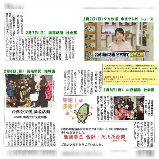 日曜日に行った名古屋駅の206台南震災募金を集計しました。