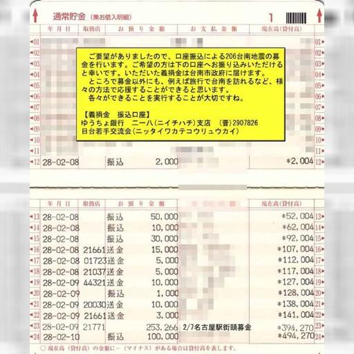ご要望がありましたので、口座振込による206台南地震の募金を行っています。