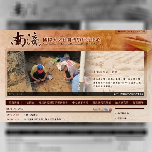 台南地域を研究する院生のための研究助成についてのお知らせ