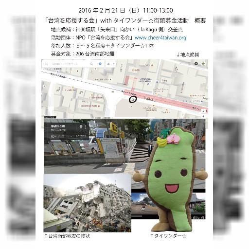 神楽坂にて、台湾南部地震の街頭募金を行います!