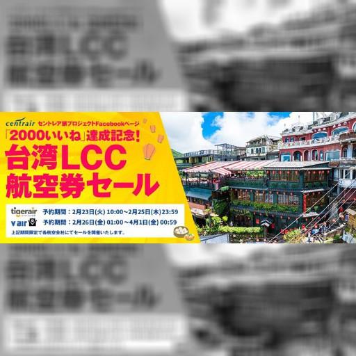 名古屋から台湾への格安航空券がキャンペーンをします!