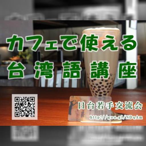 2月28日 カフェで使える台湾語講座(愛知県)