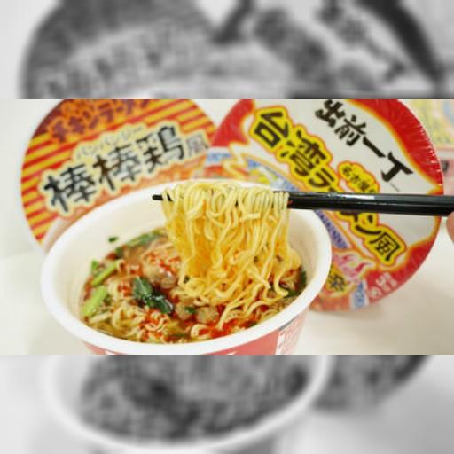 出前一丁で名古屋の台湾ラーメンを再現した「出前一丁どんぶり 旨辛台湾ラーメン風」「チキンラーメンどんぶり 旨辛棒棒鶏風」試食レビュー