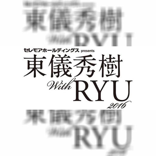 東儀秀樹 with RYU 2016|TBSテレビ