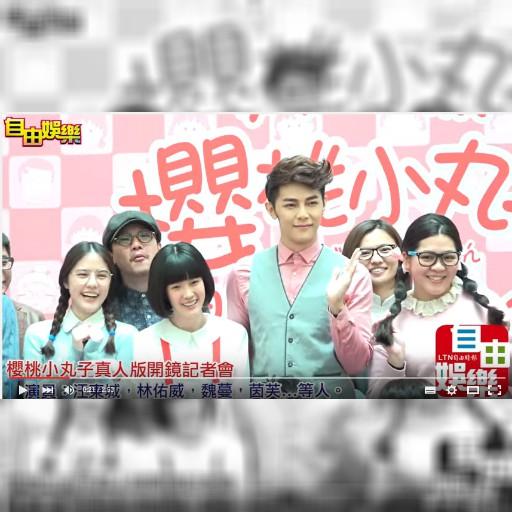 【動画】台湾の実写版『ちびまる子ちゃん』がスゴすぎた / 花輪くん役が34歳!小学生を30代が演じるのに再現度がハンパないと話題