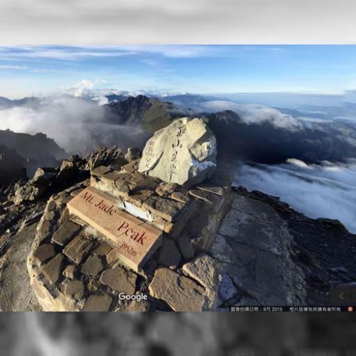 グーグル、台湾最高峰・玉山のストリートビュー公開 絶景広がる | 経済 | 中央社フォーカス台湾