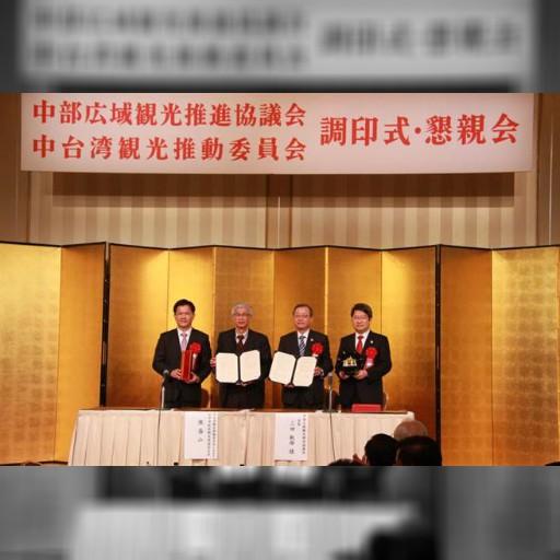 中台灣與日本中部昇龍道觀光結盟簽備忘錄
