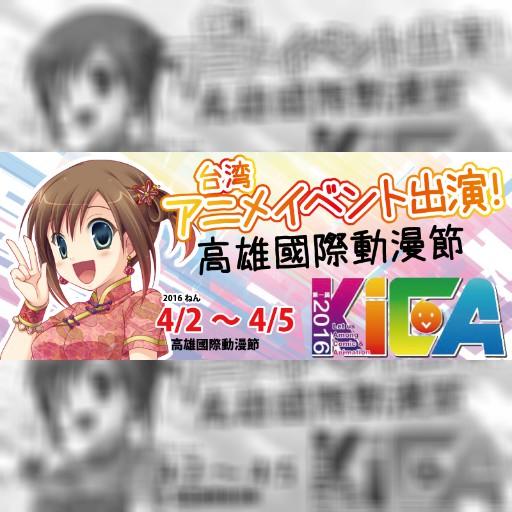 4/2(土)~4/5(火)台湾 動漫節in高雄(3/29出演者情報を更新しました) | 知多娘。公式WEBサイト