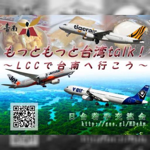 4月10日 もっともっと台湾talk!~LCCで台南へ行こう~(愛知県)