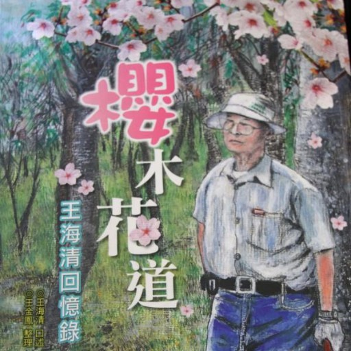 埔里櫻花爺爺王海清的故事 可望登上日本大螢幕 – 社會 – 自由時報電子報