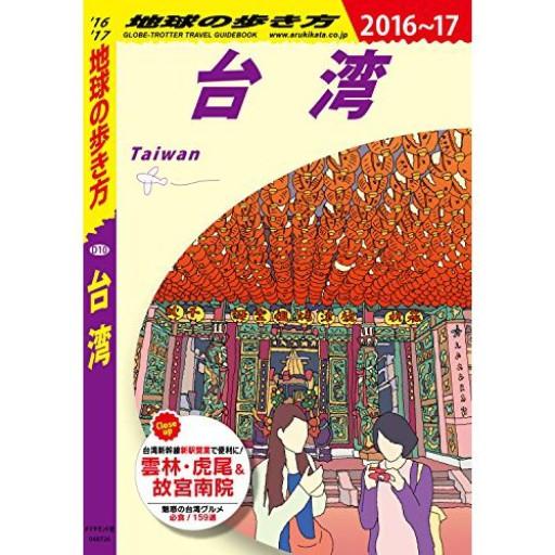 地球の歩き方 D10 台湾 2016-2017