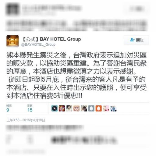 日飯店感謝熊本震災捐款 「台灣人入住皆5折」 – 國際 – 自由時報電子報
