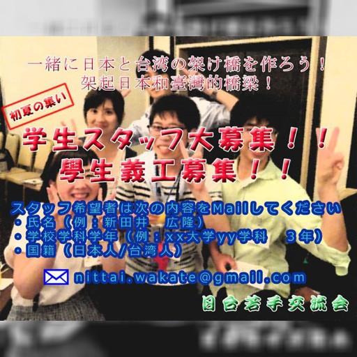 【学生ボランティア募集】