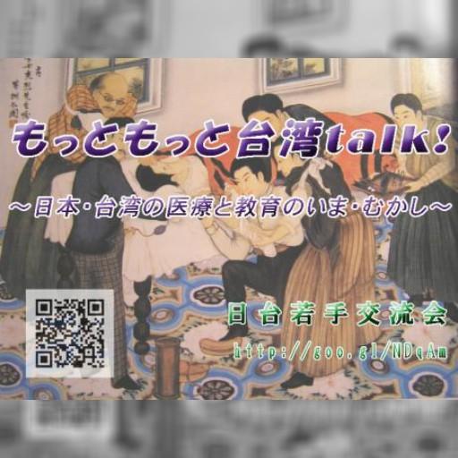 5月21日 もっともっと台湾トーク 日本・台湾の医療と教育のいま・むかし(愛知県)
