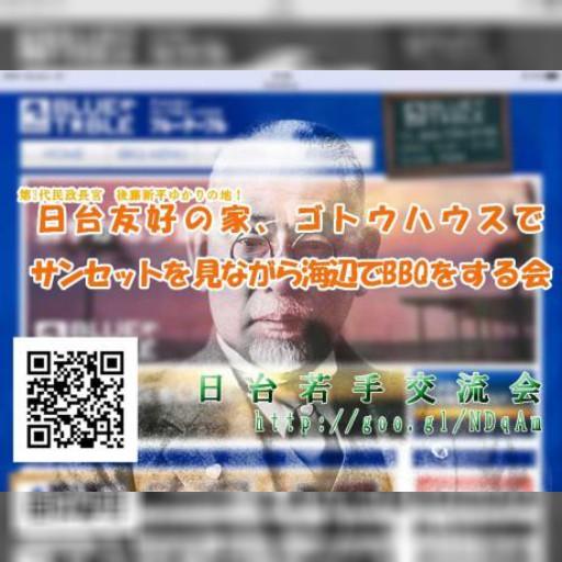 6月19日 ゴトウハウスBBQ会(愛知県)