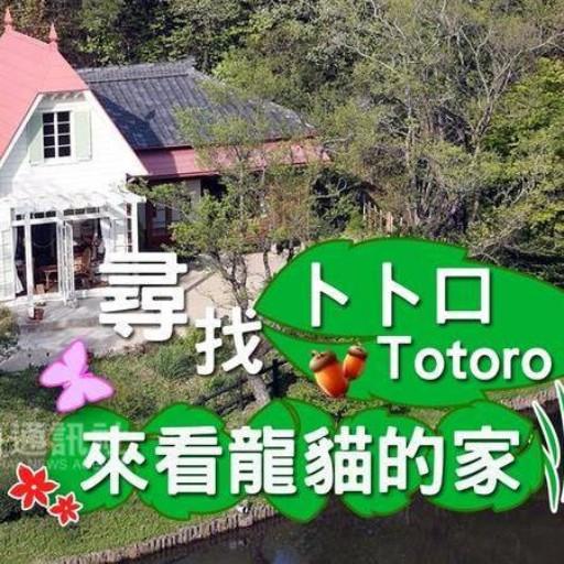 重返童年 名古屋龍貓的家好好拍 | 生活 | 中央社即時新聞 CNA NEWS