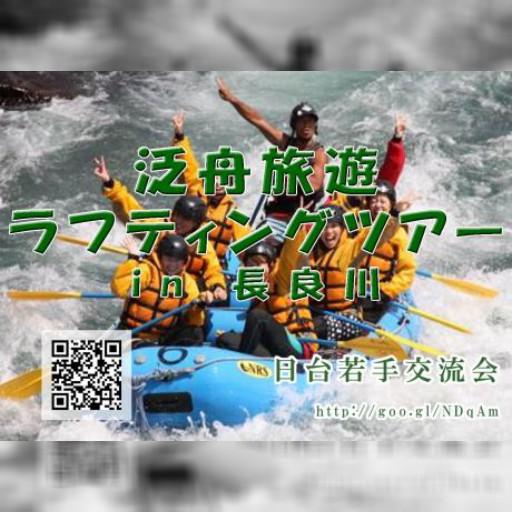 7月3日 (泛舟)ラフティングツアー2016
