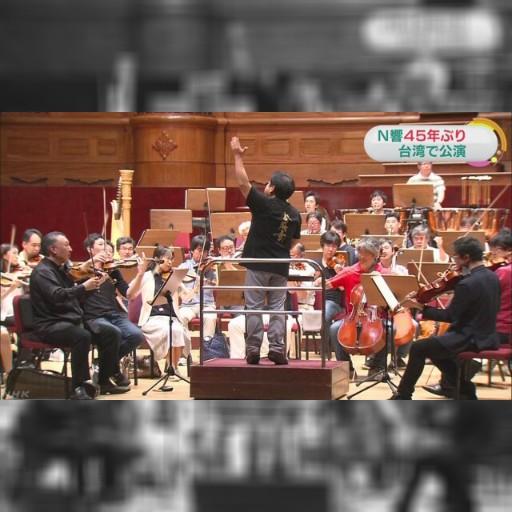 NHK交響楽団 台湾で45年ぶりに公演 | NHKニュース