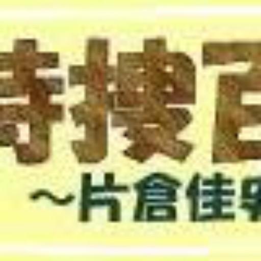 台湾特捜百貨店
