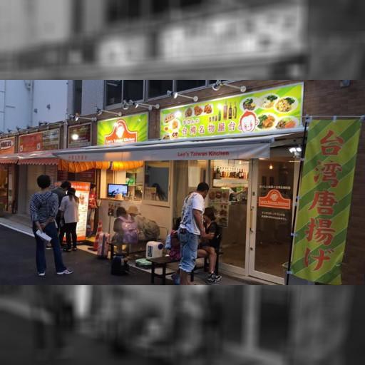 大須で名古屋と台湾を繋ぐお店として有名な「李さんの台湾名物屋台」がスタッフを募集しています。