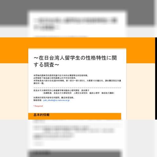 ~在日台湾人留学生の特性に関する調査~
