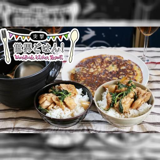 【突撃、世界ごはん!】止まらない台湾ブーム!家庭料理を体験! | ママスタセレクト