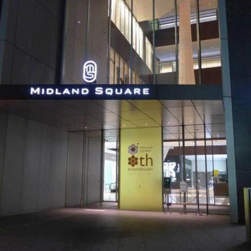 名古屋夜景Midland Squar @ 璦小姐的夢想起飛 :: 痞客邦 PIXNET ::