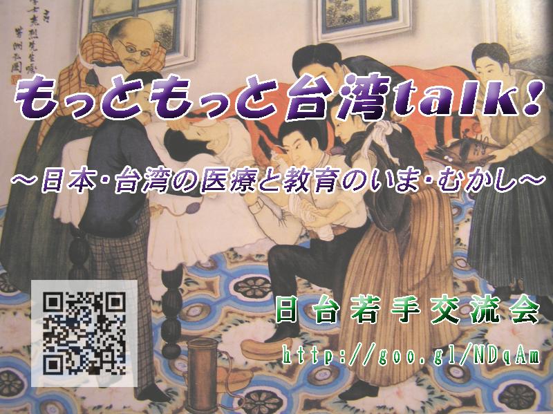 日本・台湾の医療と教育 いま・むかし ~もっともっと台湾talk!~