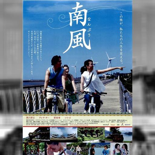 日台合作映画「南風」が8/16から今池の名古屋シネマテークで上映されます。