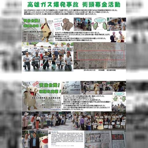 8/9,16の2日間行った高雄ガス爆発事故支援の街頭募金活動で集まった義援金を集計し、送金しました。