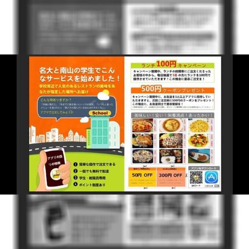 南山大学の台湾人留学生がiphoneアプリを作りました。